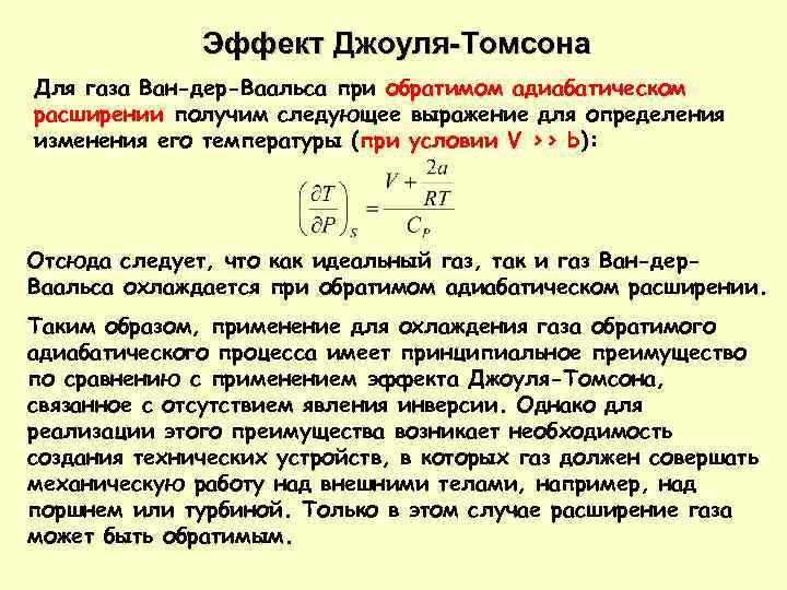Эффект Джоуля-Томсона Для газа Ван-дер-Ваальса при обратимом адиабатическом расширении получим следующее выражение для определения