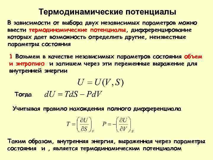 Термодинамические потенциалы В зависимости от выбора двух независимых параметров можно ввести термодинамические потенциалы, дифференцирование