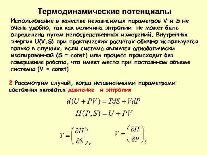 Термодинамические потенциалы Использование в качестве независимых параметров V и S не очень удобно, так