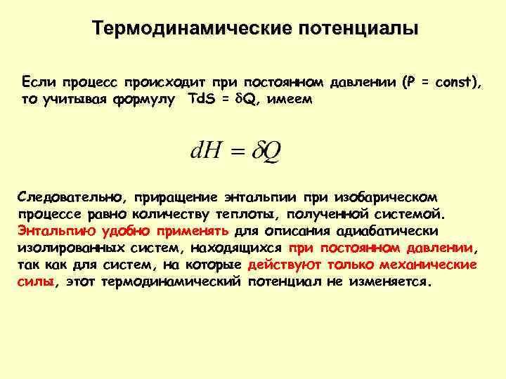 Термодинамические потенциалы Если процесс происходит при постоянном давлении (P = const), то учитывая формулу
