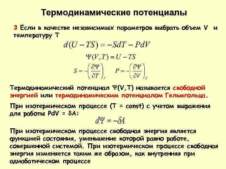 Термодинамические потенциалы 3 Если в качестве независимых параметров выбрать объем V и температуру T