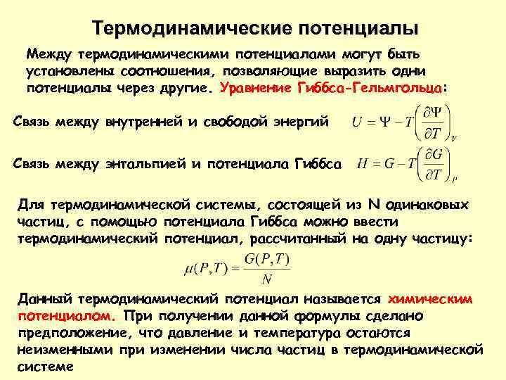 Термодинамические потенциалы Между термодинамическими потенциалами могут быть установлены соотношения, позволяющие выразить одни потенциалы через