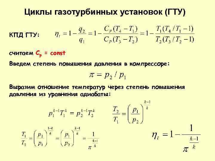 Циклы газотурбинных установок (ГТУ) КПД ГТУ: cчитаем Cp = const Введем степень повышения давления