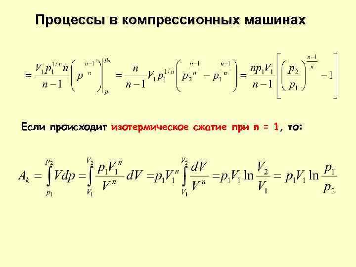 Процессы в компрессионных машинах Если происходит изотермическое сжатие при n = 1, то: