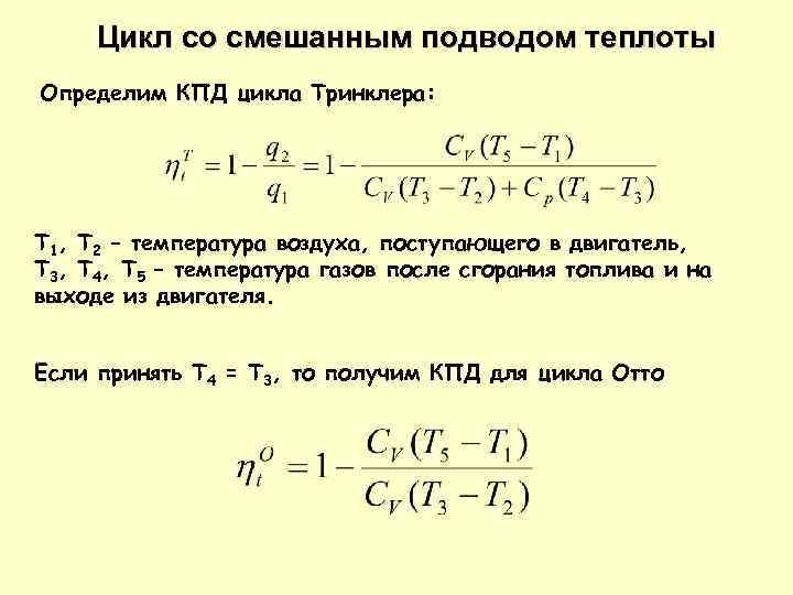 Цикл со смешанным подводом теплоты Определим КПД цикла Тринклера: T 1, T 2 –