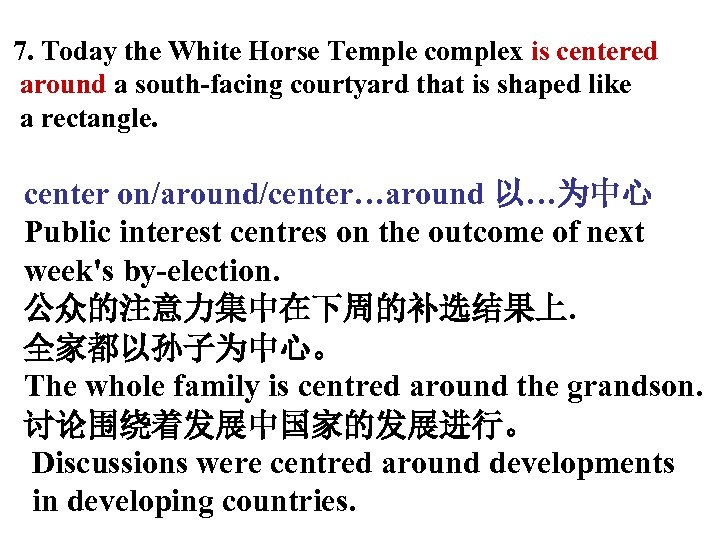 7. Today the White Horse Temple complex is centered around a south-facing courtyard that