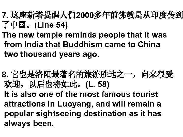 7. 这座新塔提醒人们 2000多年前佛教是从印度传到 了中国。(Line 54) The new temple reminds people that it was from