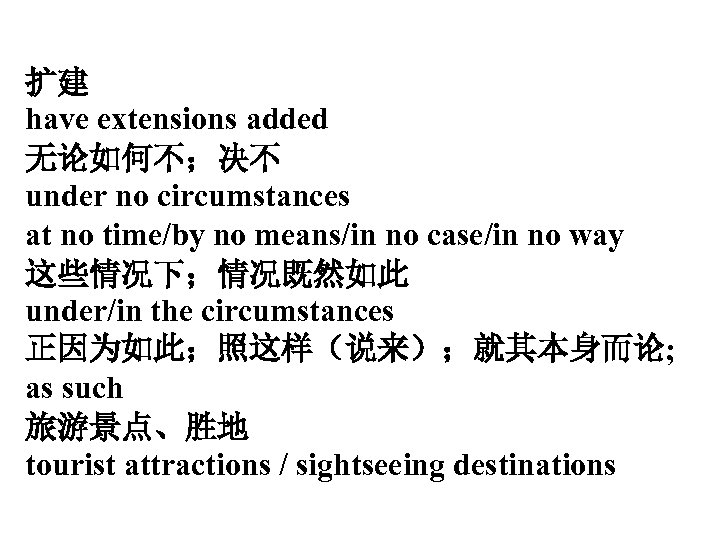 扩建 have extensions added 无论如何不;决不 under no circumstances at no time/by no means/in no