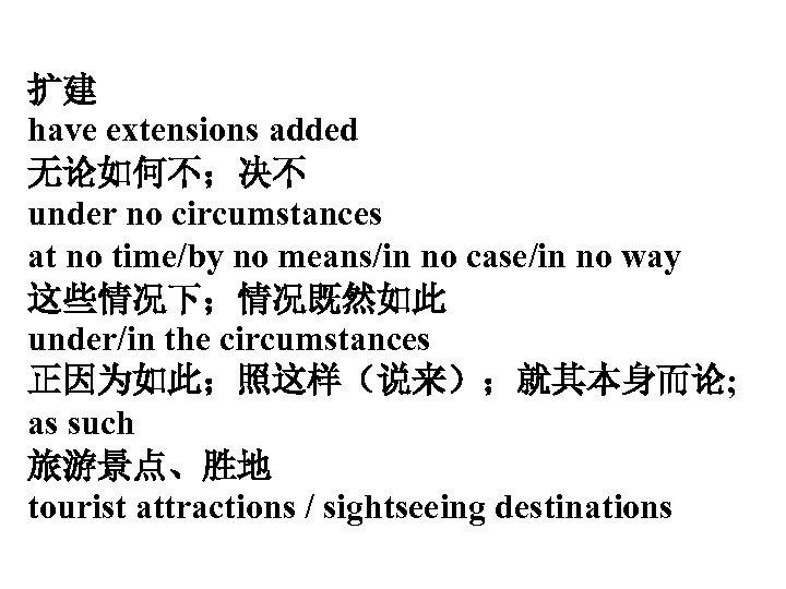 扩建 have extensions added 无论如何不;决不 under no circumstances at no time/by no means/in no