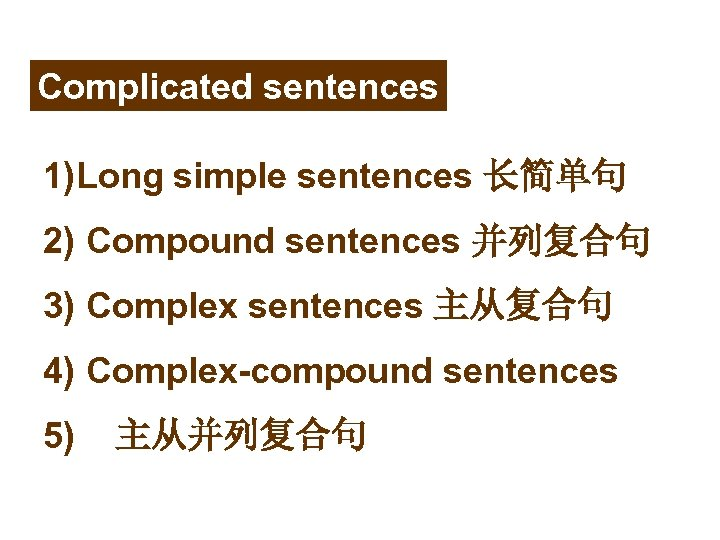 Complicated sentences 1)Long simple sentences 长简单句 2) Compound sentences 并列复合句 3) Complex sentences 主从复合句