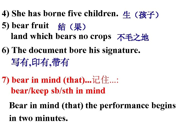 4) She has borne five children. 生(孩子) 5) bear fruit 结(果) land which bears
