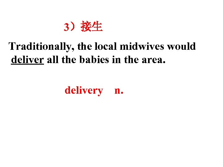 3)接生 Traditionally, the local midwives would deliver all the babies in the area. delivery