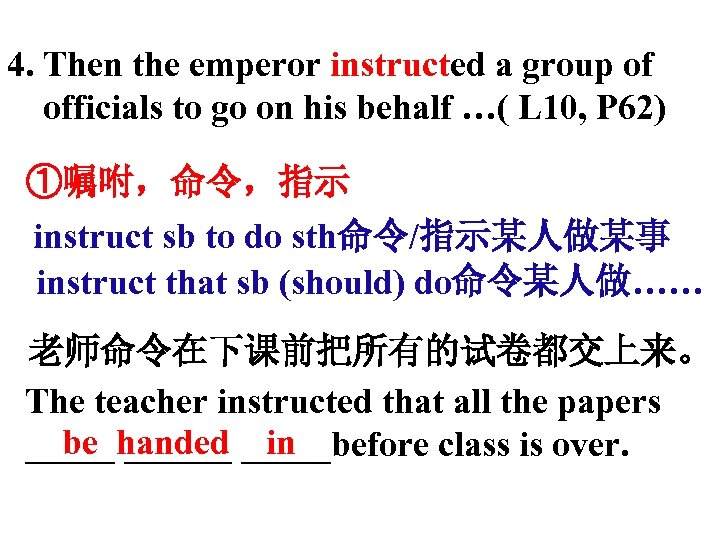 4. Then the emperor instructed a group of officials to go on his behalf
