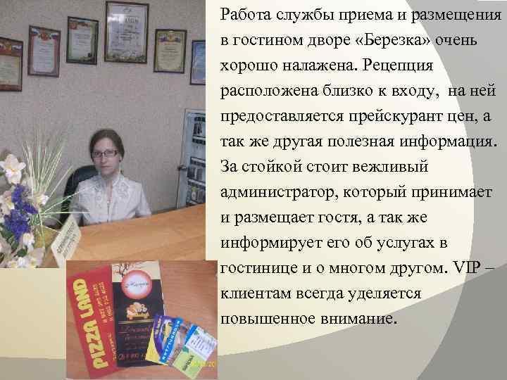 Работа службы приема и размещения в гостином дворе «Березка» очень хорошо налажена. Рецепция расположена