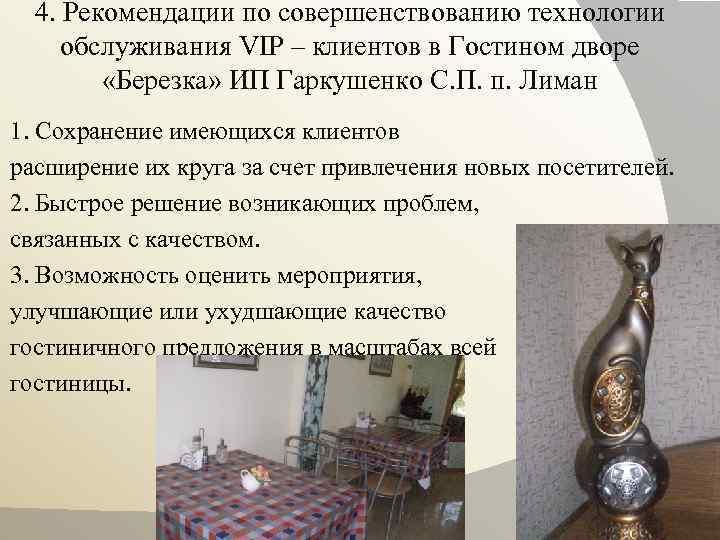 4. Рекомендации по совершенствованию технологии обслуживания VIP – клиентов в Гостином дворе «Березка» ИП