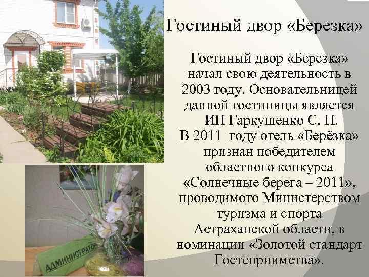 Гостиный двор «Березка» начал свою деятельность в 2003 году. Основательницей данной гостиницы является ИП