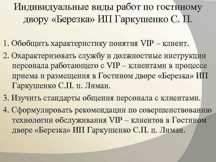 Индивидуальные виды работ по гостиному двору «Березка» ИП Гаркушенко С. П. 1. Обобщить характеристику