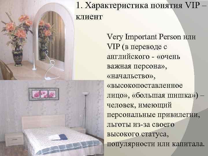 1. Характеристика понятия VIP – клиент Very Important Person или VIP (в переводе с