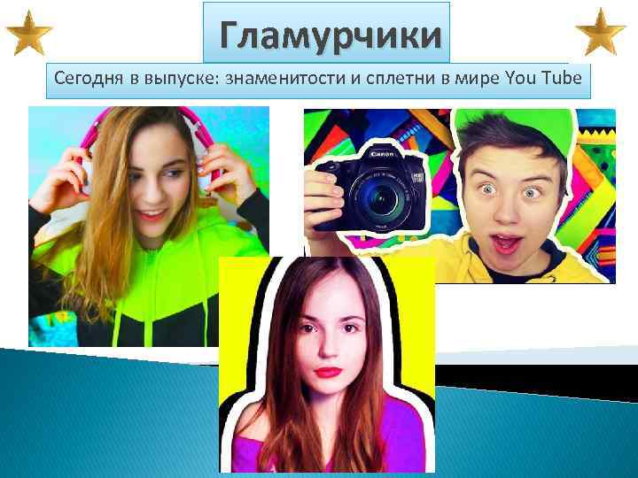 Гламурчики Сегодня в выпуске: знаменитости и сплетни в мире You Tube