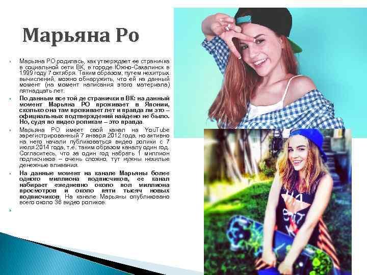 Марьяна Ро Марьяна РО родилась, как утверждает ее страничка в социальной сети ВК, в