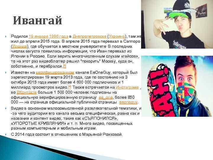 Ивангай Родился 19 января 1996 года в Днепропетровске (Украина), там же жил до апреля