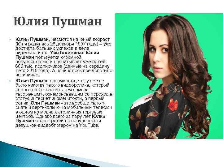 Юлия Пушман Юлия Пушман, несмотря на юный возраст (Юля родилась 28 декабря 1997 года)