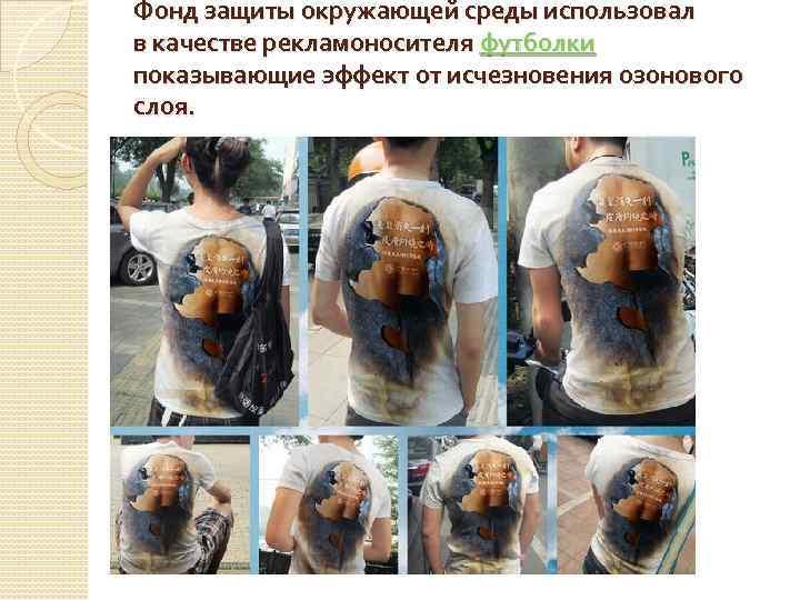 Фонд защиты окружающей среды использовал в качестве рекламоносителя футболки показывающие эффект от исчезновения озонового