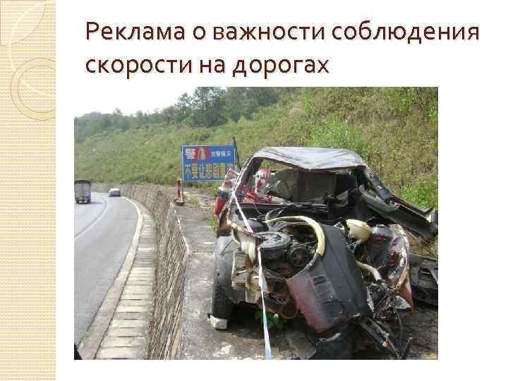 Реклама о важности соблюдения скорости на дорогах