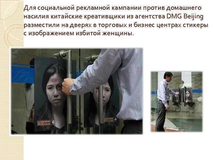 Для социальной рекламной кампании против домашнего насилия китайские креативщики из агентства DMG Beijing разместили