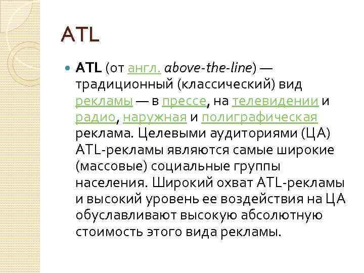 ATL (от англ. above-the-line) — традиционный (классический) вид рекламы — в прессе, на телевидении