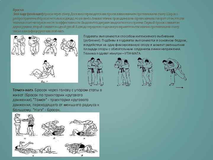 Броски Seoi-nage (сеой-наге) бросок через спину. Дословно переводится как бросок взваливанием противника на спину.