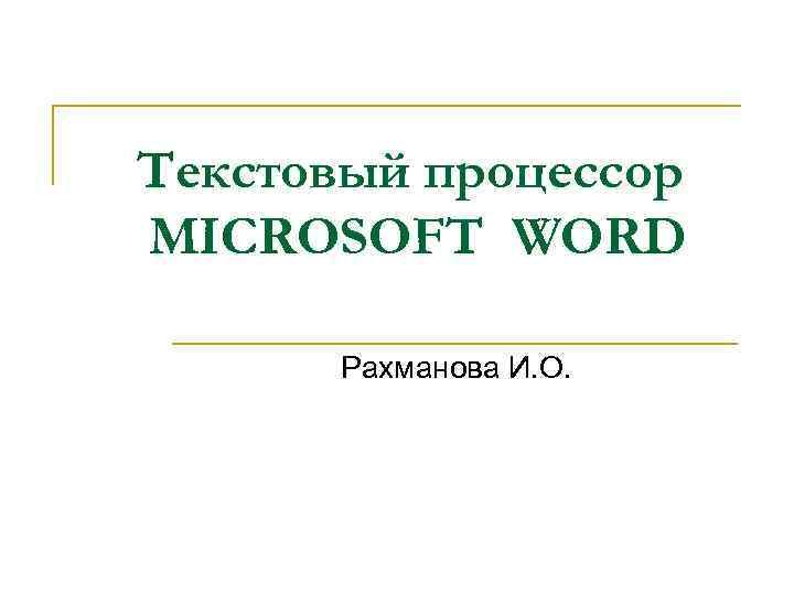 Текстовый процессор MICROSOFT WORD Рахманова И. О.