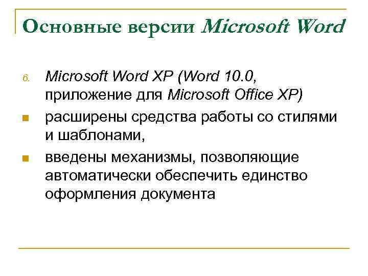 Основные версии Microsoft Word 6. n n Microsoft Word XP (Word 10. 0, приложение