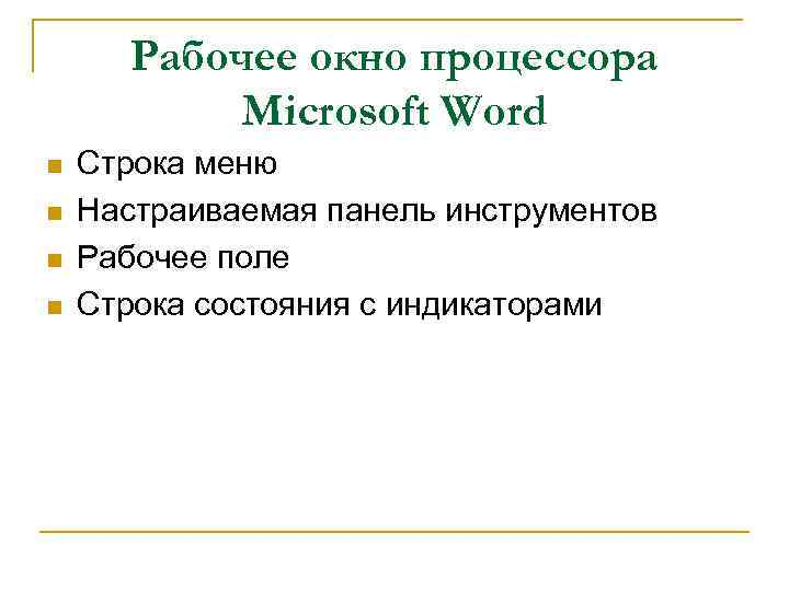 Рабочее окно процессора Microsoft Word n n Строка меню Настраиваемая панель инструментов Рабочее поле