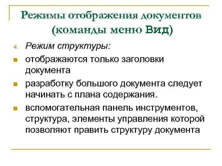 Режимы отображения документов (команды меню Вид) 4. n n n Режим структуры: отображаются только