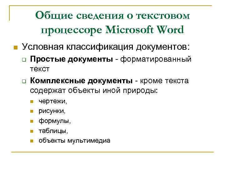 Общие сведения о текстовом процессоре Microsoft Word n Условная классификация документов: q q Простые