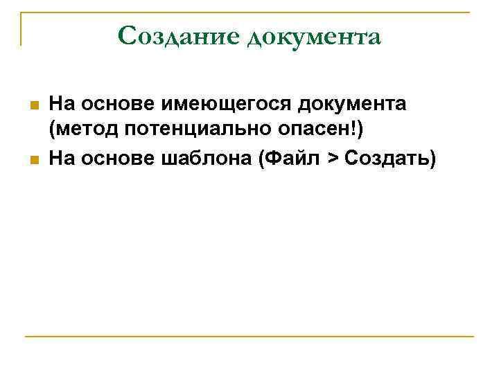 Создание документа n n На основе имеющегося документа (метод потенциально опасен!) На основе шаблона