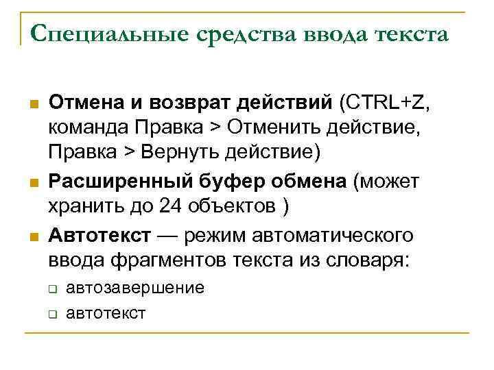 Специальные средства ввода текста n n n Отмена и возврат действий (CTRL+Z, команда Правка