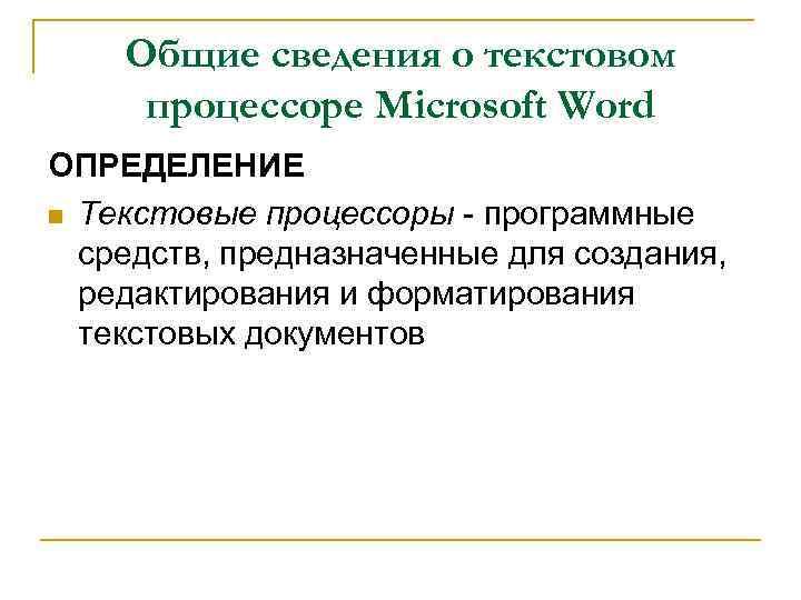 Общие сведения о текстовом процессоре Microsoft Word ОПРЕДЕЛЕНИЕ n Текстовые процессоры - программные средств,
