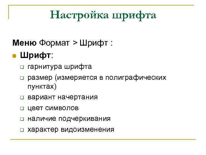 Настройка шрифта Меню Формат > Шрифт : n Шрифт: q q q гарнитура шрифта
