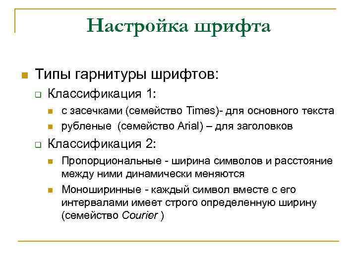Настройка шрифта n Типы гарнитуры шрифтов: q Классификация 1: n n q с засечками