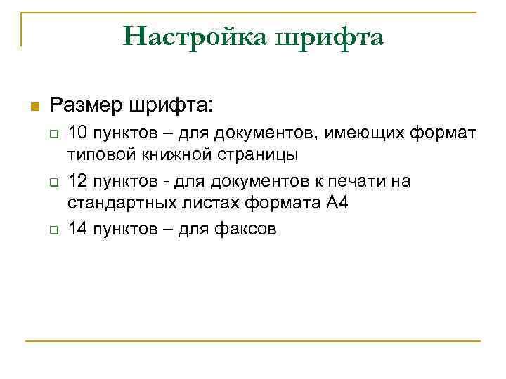 Настройка шрифта n Размер шрифта: q q q 10 пунктов – для документов, имеющих