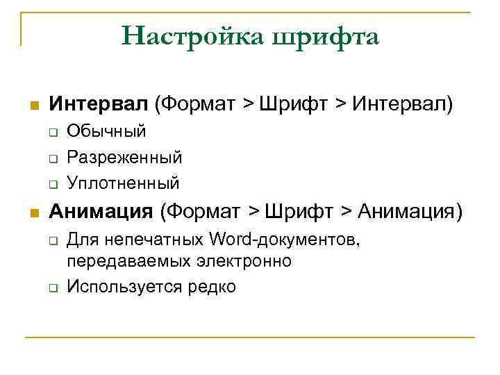 Настройка шрифта n Интервал (Формат > Шрифт > Интервал) q q q n Обычный