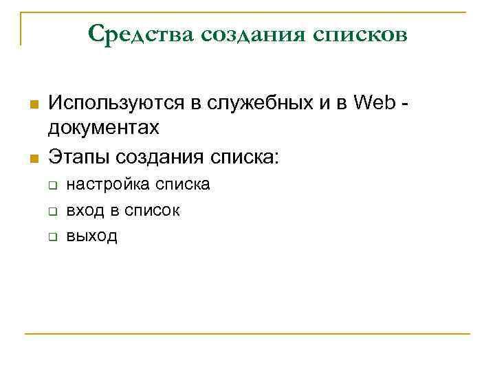 Средства создания списков n n Используются в служебных и в Web документах Этапы создания