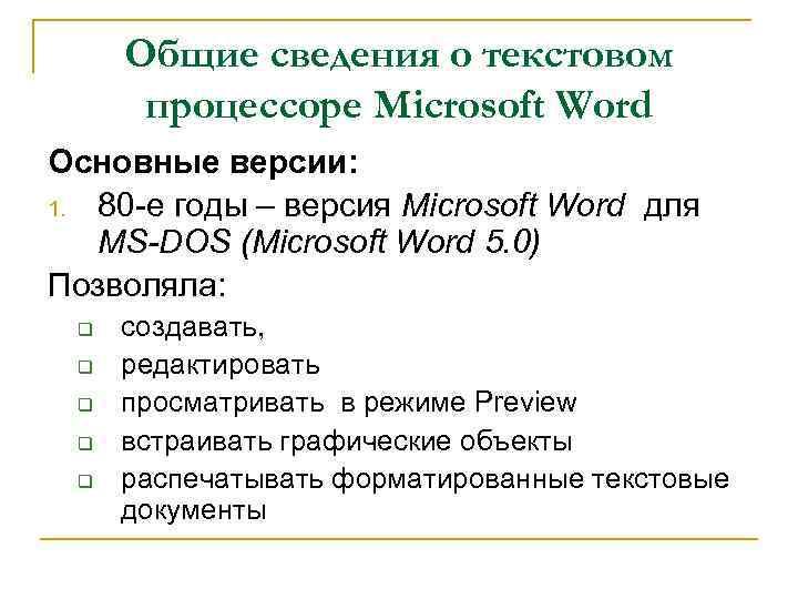 Общие сведения о текстовом процессоре Microsoft Word Основные версии: 1. 80 -е годы –