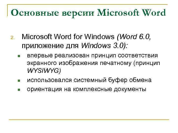 Основные версии Microsoft Word for Windows (Word 6. 0, приложение для Windows 3. 0):