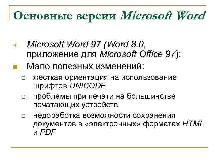 Основные версии Microsoft Word 97 (Word 8. 0, приложение для Microsoft Office 97): Мало