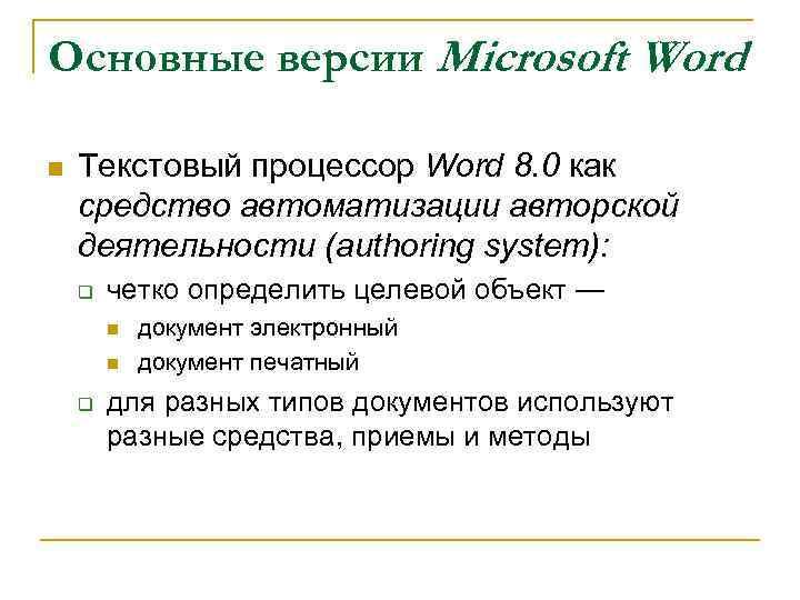 Основные версии Microsoft Word n Текстовый процессор Word 8. 0 как средство автоматизации авторской