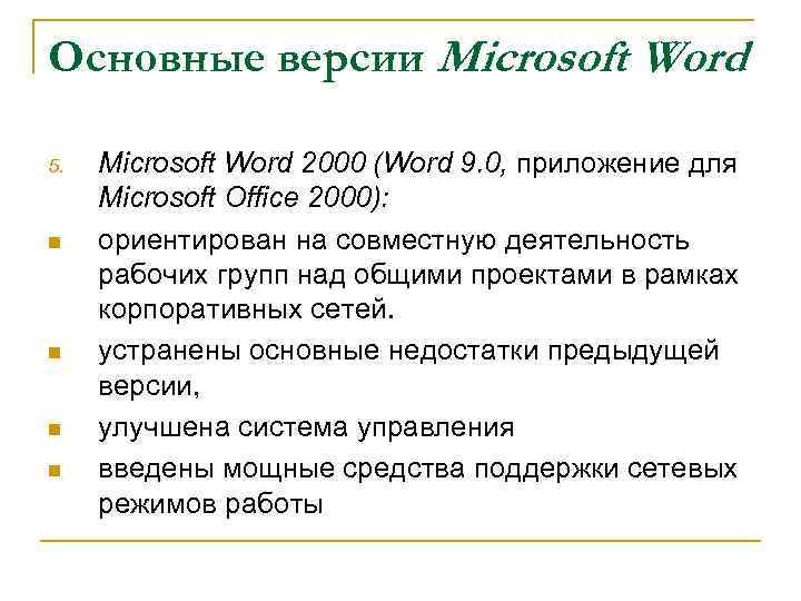 Основные версии Microsoft Word 5. n n Microsoft Word 2000 (Word 9. 0, приложение