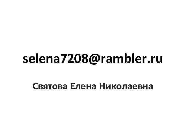 selena 7208@rambler. ru Святова Елена Николаевна